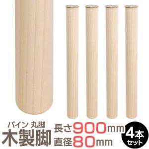 【4本セット】パイン集成材 丸脚 長さ900x直径80mm