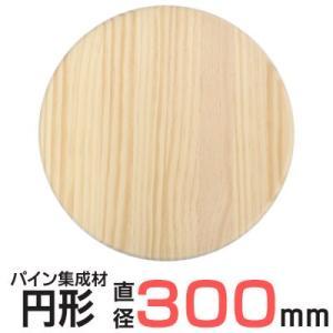 円形 パイン集成材 無塗装 直径30cm 厚さ1.8cm