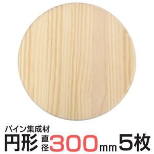 【5枚セット】 パイン集成材 円形 直径300x厚18mm