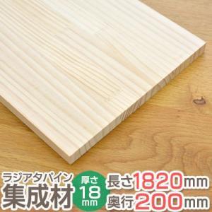 ラジアタパイン集成材 長1820mm×幅200mm×厚18mm okazaki-seizai