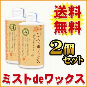 蜜ロウ ミストdeワックス 2個セット ホームクリーニング・ワックス|okazaki-seizai
