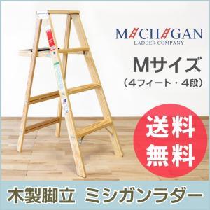 木製脚立 ミシガンラダー LIGHT DUTY Mサイズ 4フィート 脚立 おしゃれ|okazaki-seizai