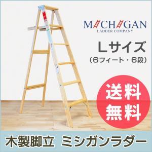 木製脚立 ミシガンラダー LIGHT DUTY Lサイズ 6フィート 脚立 おしゃれ|okazaki-seizai