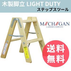 木製脚立 ステップスツール|okazaki-seizai