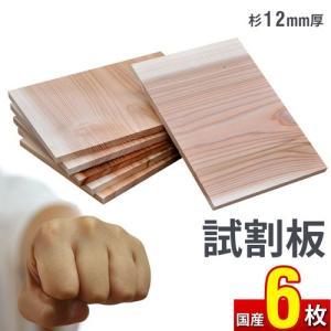 空手の試割りや演武会に使用いただける杉の板です。 厚さは12mmですので割りやすいです。 割れたとき...