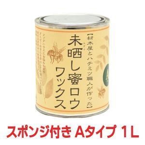 【おまけのスポンジ付き 送料無料】未晒し蜜ロウワックス Aタイプ 1L|okazaki-seizai