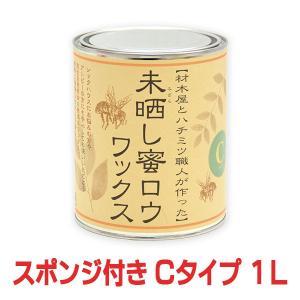 【おまけのスポンジ付き 送料無料】未晒し蜜ロウワックス Cタイプ 1L|okazaki-seizai