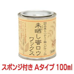 【おまけのスポンジ付き】未晒し蜜ロウワックス Aタイプ 100ml|okazaki-seizai
