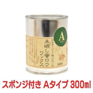 【おまけのスポンジ付き】未晒し蜜ロウワックス Aタイプ 300ml|okazaki-seizai