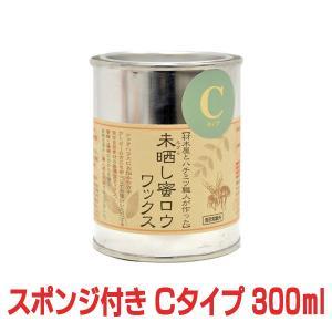【おまけのスポンジ付き】未晒し蜜ロウワックス Cタイプ 300ml|okazaki-seizai
