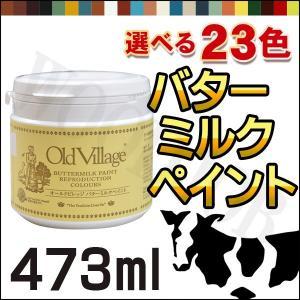 オールドビレッジ バターミルクペイント 473ml Old Village Buttermilk Paint|okazaki-seizai