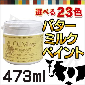 Old Village(オールドビレッジ) Buttermilk Paint 容量:473ml