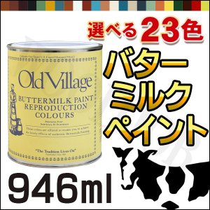 オールドビレッジ バターミルクペイント 946ml Old Village Buttermilk Paint|okazaki-seizai