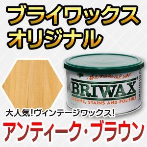 ブライワックス オリジナル ワックス アンティークブラウン 400ml|okazaki-seizai
