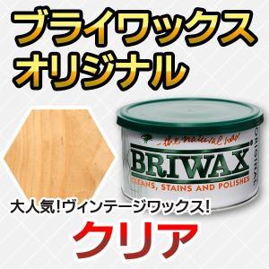 ブライワックス オリジナル ワックス クリア 400ml|okazaki-seizai