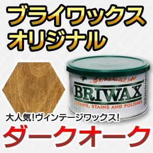 ブライワックス オリジナル ワックス ダークオーク 400ml|okazaki-seizai