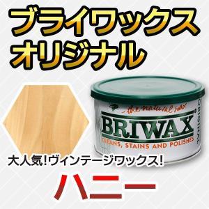 ブライワックス オリジナル ワックス ハニー 400ml|okazaki-seizai