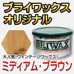 ブライワックス オリジナル ワックス ミディアムブラウン 400ml|okazaki-seizai
