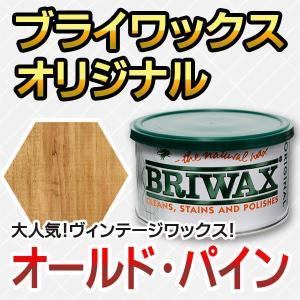 ブライワックス オリジナル ワックス オールドパイン 400ml|okazaki-seizai