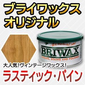 ブライワックス オリジナル ワックス ラスティックパイン 400ml|okazaki-seizai