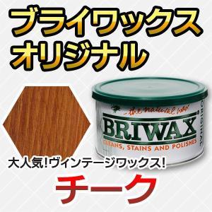 ブライワックス オリジナル ワックス チーク 400ml|okazaki-seizai