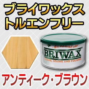 ブライワックス トルエンフリー アンティークブラウン 370ml 塗料用ワックス|okazaki-seizai