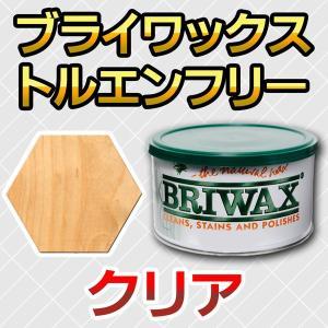 ブライワックス トルエンフリー クリア 370ml 塗料用ワックス|okazaki-seizai