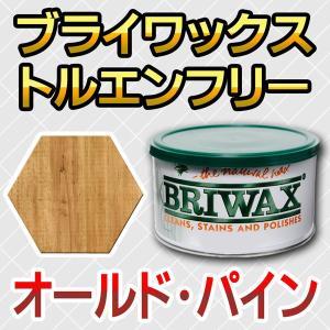 ブライワックス トルエンフリー オールドパイン 370ml 塗料用ワックス|okazaki-seizai