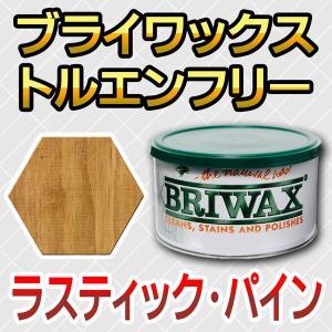 ブライワックス トルエンフリー ラスティックパイン 370ml 塗料用ワックス|okazaki-seizai