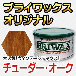 ブライワックス オリジナル ワックス チューダーオーク 400ml|okazaki-seizai