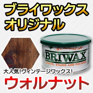 ブライワックス オリジナル ワックス ウォルナット 400ml|okazaki-seizai
