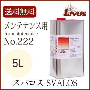 [送料無料]リボス Livos スバロス 5L|okazaki-seizai