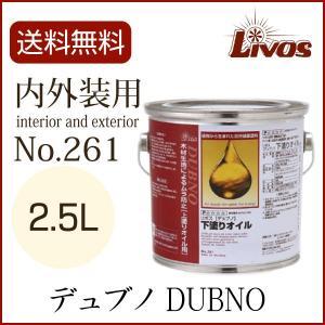 リボス Livos デュブノ 2.5L|okazaki-seizai