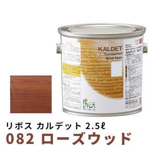 送料無料 リボス カルデット ローズウッド 2.5L|okazaki-seizai