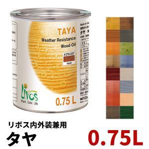 リボス タヤエクステリア 0.75L ペンキ、塗料|okazaki-seizai