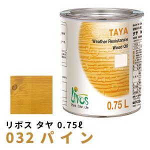 リボス タヤエクステリア パイン 0.75L|okazaki-seizai