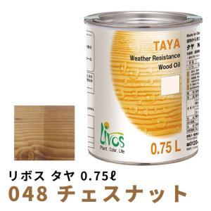 リボス タヤエクステリア チェスナット 0.75L|okazaki-seizai
