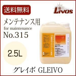 [送料無料]リボス Livos グレイボ 2.5L|okazaki-seizai