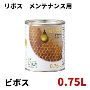 リボス Livos ビボス 0.75L|okazaki-seizai
