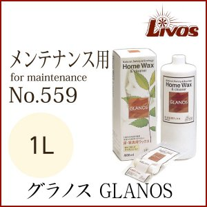 リボス Livos グラノス 1L|okazaki-seizai