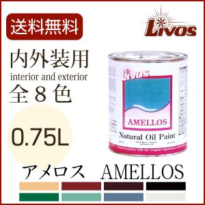 [送料無料]リボス Livos アメロス 0.75L|okazaki-seizai