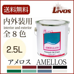 [送料無料]リボス Livos アメロス 2.5L|okazaki-seizai