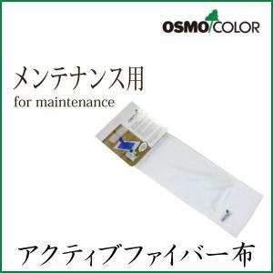オスモ OSMO アクティブファイバー布 スペア|okazaki-seizai