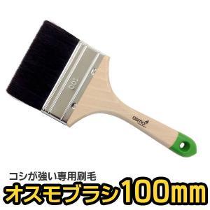 オスモブラシ 100mm巾|okazaki-seizai