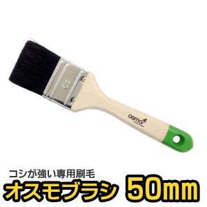 オスモブラシ 50mm巾|okazaki-seizai