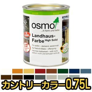 [送料無料]オスモ OSMO #2101〜#2704カントリーカラー12色/0.75L|okazaki-seizai