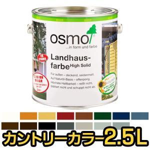 [送料無料]オスモ OSMO #2101〜#2704カントリーカラー12色/2.5L|okazaki-seizai