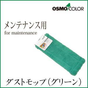 オスモ OSMO ダストモップ スペア|okazaki-seizai