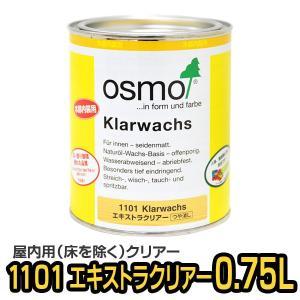 オスモカラー OSMO #1101 エキストラクリアー/0.75L|okazaki-seizai