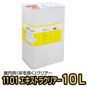 [送料無料]オスモカラー OSMO #1101エキストラクリアー/10L|okazaki-seizai